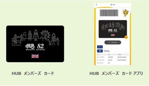 英国風パブ「HUB」と「82」の全店舗で使える電子マネー「HUBマネーのサービス提供がスタート!