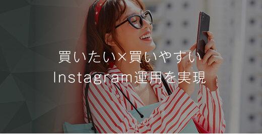 インスタがマーケティングツールに!「Instagramショッピング運用支援サービス」をリリース!
