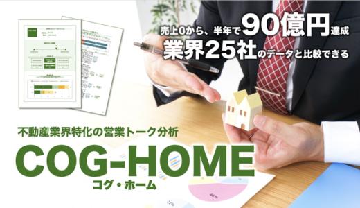 【短期間で一流営業マンへの育成サービス!】業界25社のトップ営業マンのノウハウとトーク術を継承!「COG-HOME」をリリース!