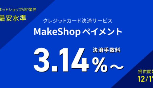 業界最安水準の決済手数料3.14%から利用可能!GMOメイクショップが12月17日「MakeShopペイメント」を提供開始。