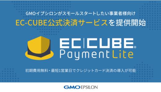 GMOイプシロンとイーシーキューブが協業。「EC-CUBE」の公式決済サービス「EC-CUBEペイメント ライト」を提供開始!