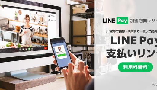 難しい開発なしで簡単なECが可能!加盟店向けの新サービス「LINE Pay 支払いリンク」が12月10日正式にスタート。