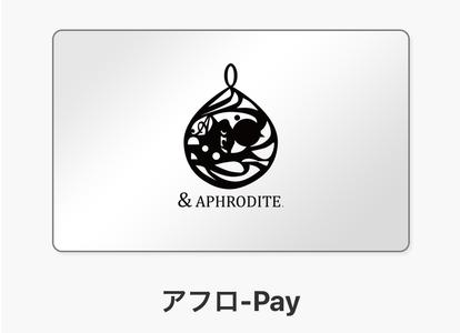 脱毛サロン「アフロディテ」がオリジナル電子マネー『アフロ-Pay』を導入開始!美容業界での電子マネー利用拡大への期待高まる