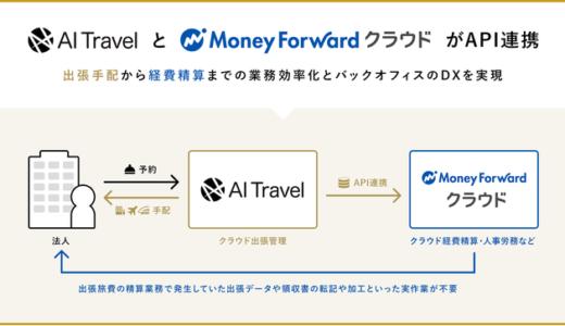 出張手配自動化サービス「AI Travel」とバックオフィスSaaS「マネーフォワードクラウド」がAPI連携を開始!