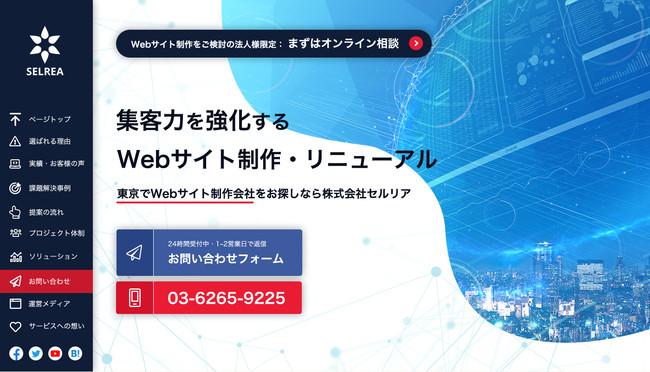 Web制作・Webサイトリニューアルサービス