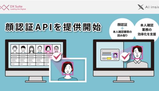 本人確認書類の文字読み取りと顔認証で本人確認業務を効率化!AI insidが顔認証APIの提供を開始。