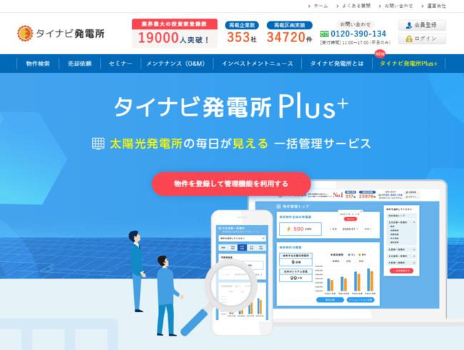 タイナビ発電所Plus+ メインページ(PC)