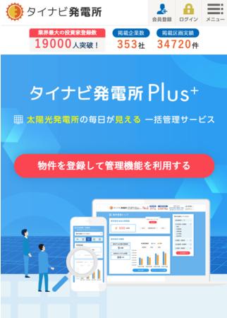 タイナビ発電所Plus+ メインページ(スマホ)