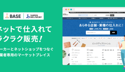 ネットで仕入れて簡単に販売が可能!ネットショップ作成サービス「BASE」が「仕入れサイト スーパーデリバリー App」を提供開始。