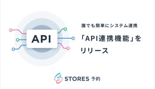 誰でも簡単に外部システムと連携可能!事業者向け予約システム「STORES 予約」が「API連携機能」をリリース。