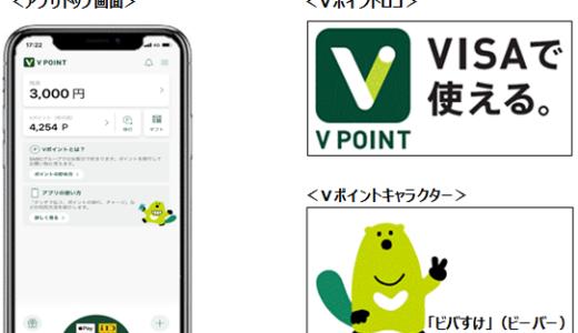 三井住友カードが2月1日に「Vポイント」アプリをリリース!Vポイントやギフトコード利用で買物が楽しめる!