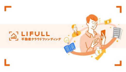 不動産クラウドファンディングの情報が集約!LIFULLがポータルサイト「LIFULL不動産クラウドファンディング」をリリース。