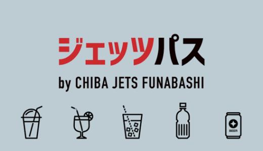 【月額500円(税込み)!】千葉県内の飲食店を横断的に利用できるサービス「ジェッツパス」の提供を開始!様々な特典でお得をゲット!
