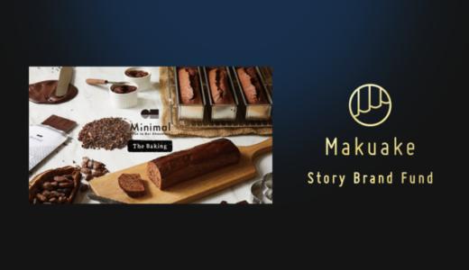 応援購入サービス「Makuake」実行者を対象に投資による支援を実施!「Makuake Story Brand Fund」を開始。