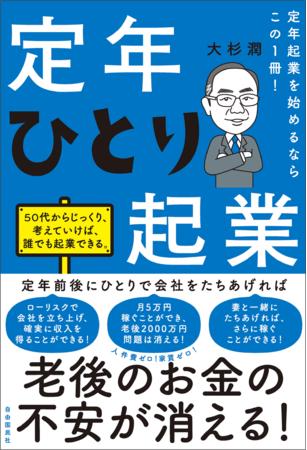 『定年起業を始めるならこの1冊!――定年ひとり起業』(大杉潤・著)