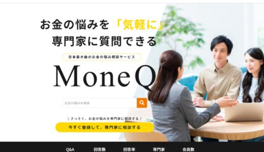 50人以上のお金の専門家が即日対応してくれる!お金に関する相談サービス「MoneQ(マネク)」の提供がスタート!