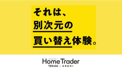 新居の購入から売却までワンストップでサポート!家の買い替えサービス「Home Trader(ホームトレーダー)」がリリース。