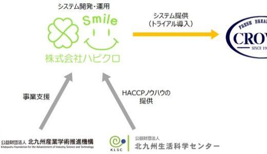 飲食店のDX化および業務効率化に貢献!ハピクロがHACCPに基づいた食品衛生管理をサポートするIoTシステムのβ版の提供を開始。
