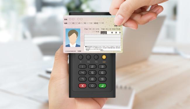 マイナンバーカード読取イメージ