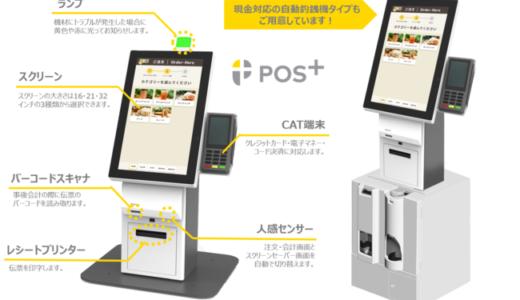 セルフレジ・券売機の両方の機能を実現!クラウド型モバイルPOSレジ「POS+(ポスタス)」が新サービスを提供開始。