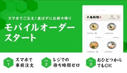 並ばずに注文から受け取りまで可能!2月1日より丸亀製麺のお持ち帰り専用の新サービス「モバイルオーダー」がスタート!