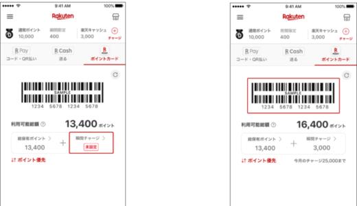「楽天ペイ」アプリで業界初の新サービスが開始。ポイント残高を気にせずにスムーズに支払いが完了するサービス実施へ。