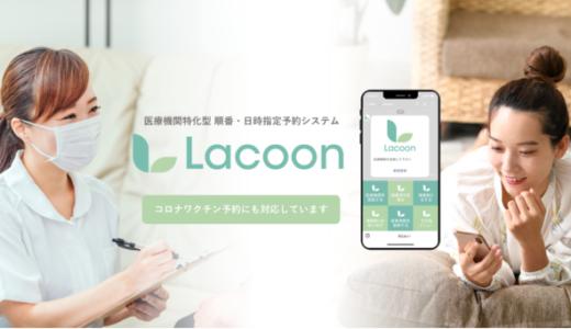 新型コロナウイルスワクチン接種LINE予約システム「Lacoon」が2月24日にリリース!地方自治体や医療機関への負担軽減へ。