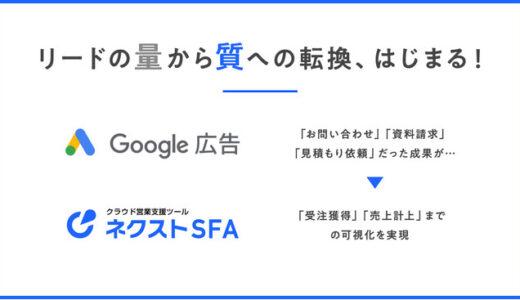 コンバージョンまでを可視化!クラウド営業支援ツール「ネクストSFA」とGoogle広告が機能接続をスタート!