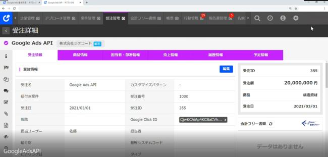 ネクストSFAの管理画面イメージ