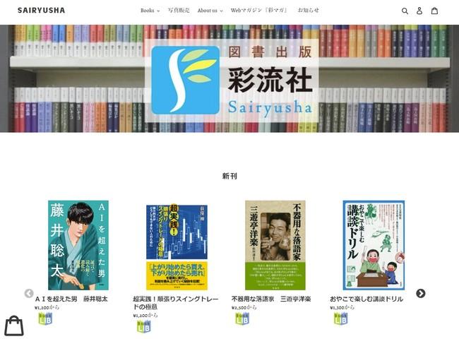 彩流社のECサイト