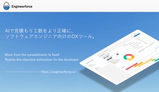 ソフトウェアエンジニア向けDXツールが正式リリース!見積もり工数をAIで弾き出すシステム「Engineerforce」の提供へ。