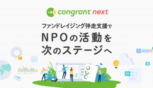 NPOのあらゆる業務をサポート!寄付者獲得の新プラン「コングラントNEXT」を提供開始!