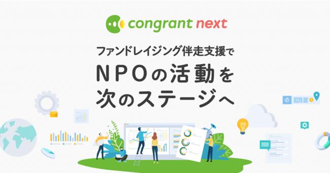 NPOのファンドレイジング・事務局支援の新プラン 「コングラントNEXT」を開始