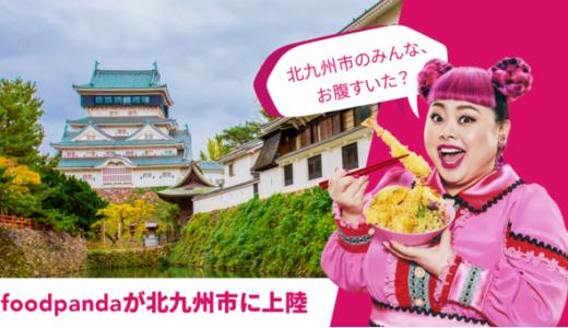 2月1日より北九州市でフードデリバリーサービス「foodpanda」を開始!国内でのサービス提供は10エリアを突破。