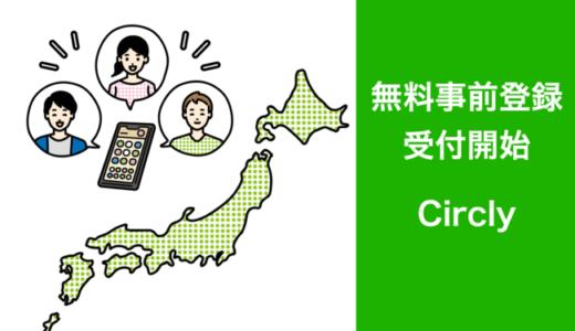 町内会や地域コミュニティの情報共有や決済を効率化!地域コミュニティ特化のマネジメントツール「Circly」の事前登録の受付開始へ。
