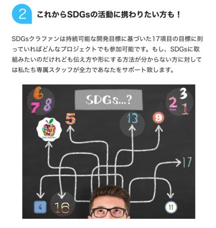特徴2:これからSDGsの活動に携わりたい方も!