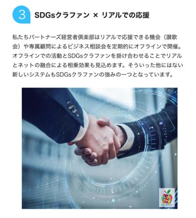 特徴3:SDGsクラファン × リアルでの応援