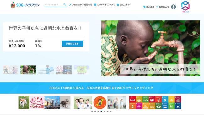 SDGsクラファン、トップページ