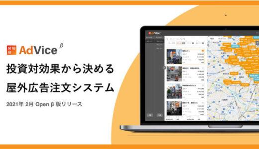オンライン上でプランニングから注文まで可能!OOH広告のマーケットプレイス「AdVice(アドバイス)」Open β版の提供へ。