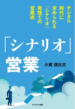 書籍「シナリオ」営業