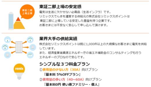 【少しでも固定費を下げたい!】電力の新サービス「リミックスでんき」が3月25日に販売開始!法人でも個人でも利用可能!