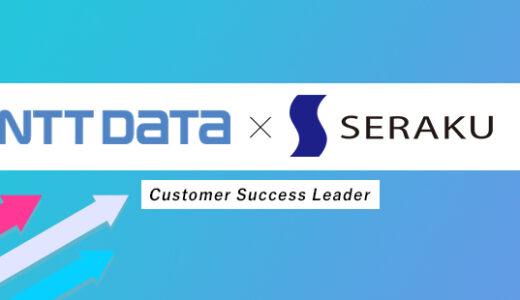 【Salesforce定着化支援を起点に!】ビジネス変革の強力支援サービスを提供!4月1日よりスタート!