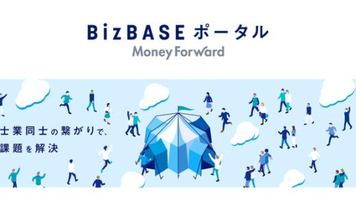 オンラインでの交流が可能に!士業事務所専用コミュニティサイト『BizBASEポータル』が11月27日にリリース。