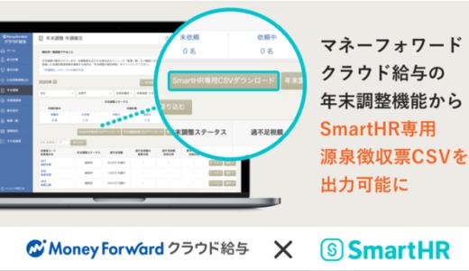年末調整の効率化を実現!クラウド型給与計算ソフト「マネーフォワード クラウド給与」が「SmartHR」との連携強化へ。