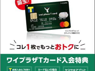 クレジット機能付きでTポイントが2倍貯まる!「ワイプラザTカード」今なら最大8,000ポイント贈呈!4月1日(木)より発行開始!