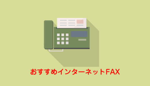 インターネットFAXおすすめ厳選TOP5ランキング!初期費用・月額料金・総コスト比較
